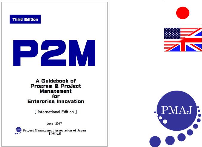"Guidebook: ""Program & Project Management for Enterprise Innovation"" (P2M)"